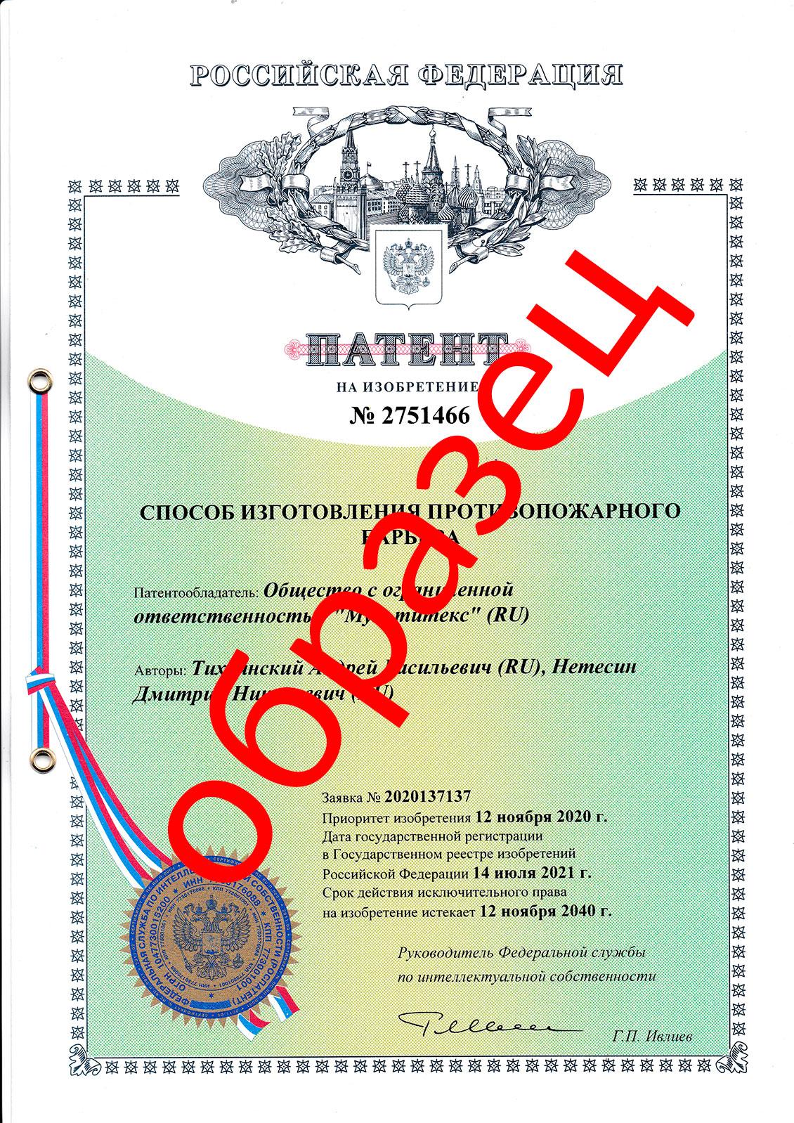 Патент на противопожарный барьер ООО Мультитекс