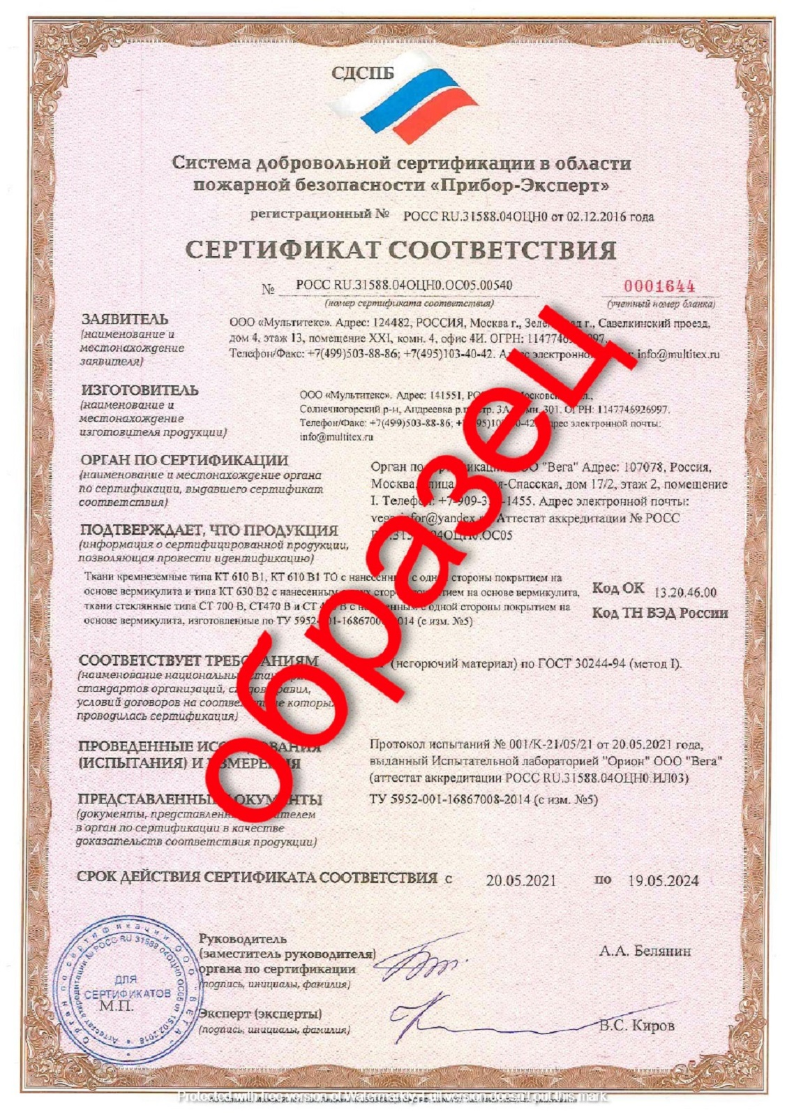 """Сертификат пожарной безопасности на ткани """"Мультитекс"""" с покрытием на основе вермикулита"""