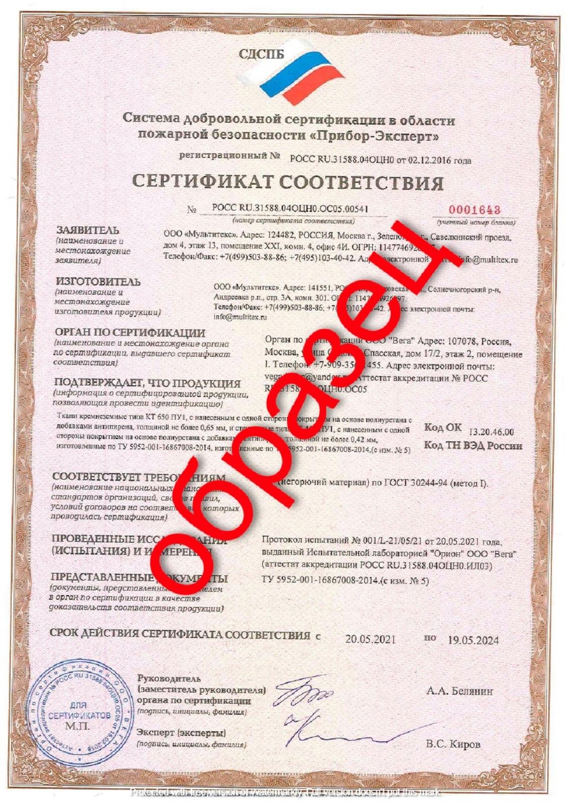 """Сертификат пожарной безопасности на ткани """"Мультитекс"""" с полиуретановым покрытием"""