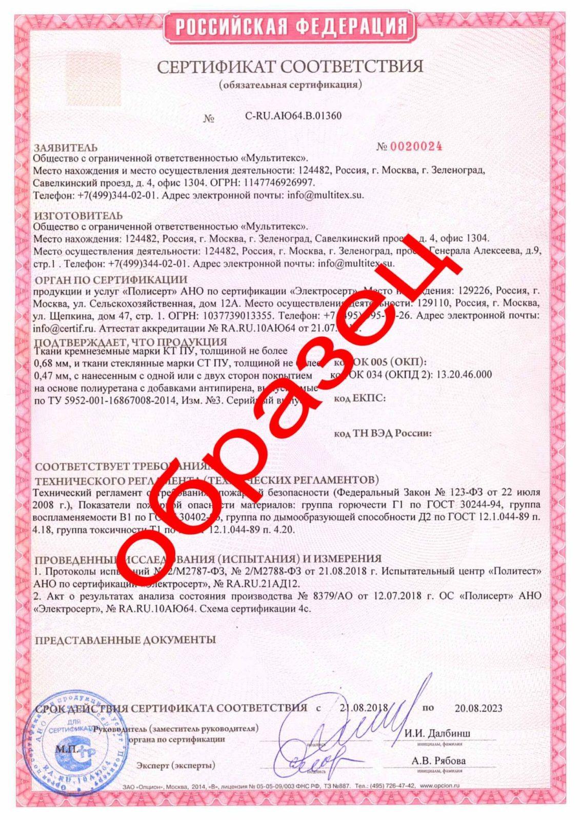 """Сертификат на ткани, пропитанные полиуретаном """"Мультитекс"""""""