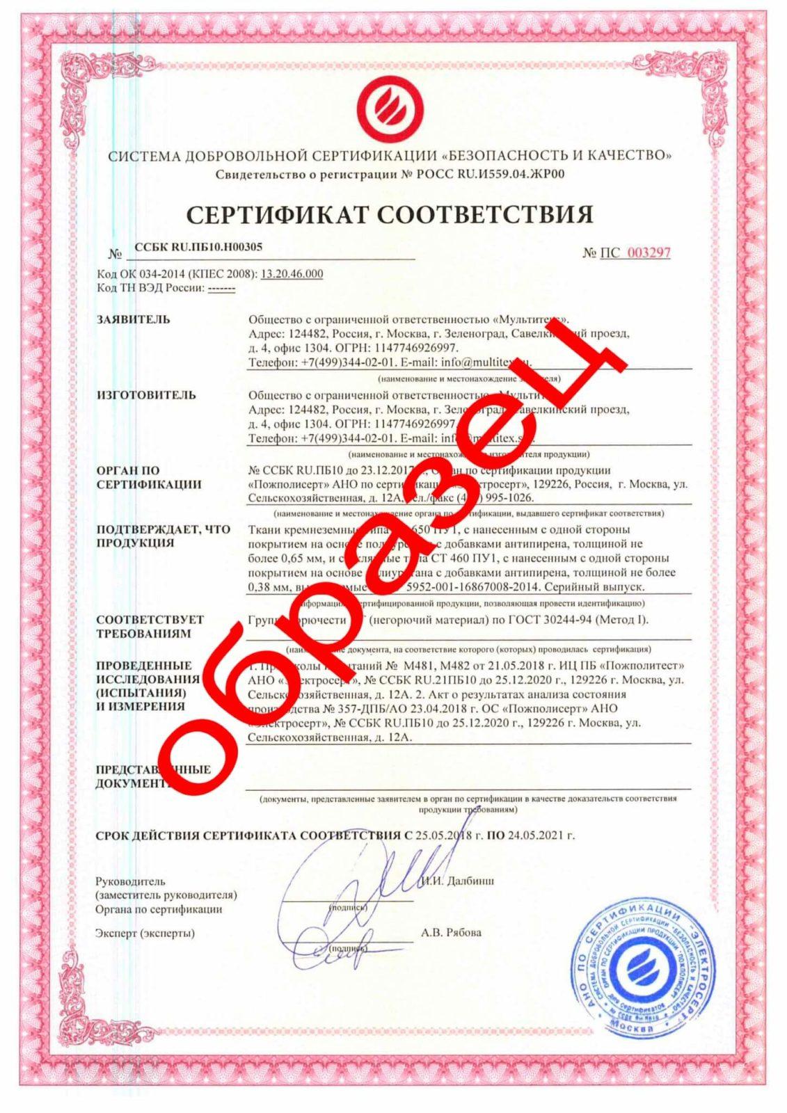 """Сертификат на ткани пропитанные """"Мультитекс"""""""